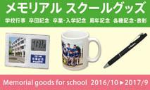学校パンフ2016 HP用2-2.jpg