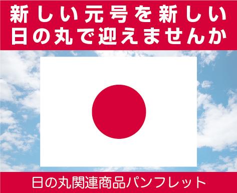 日の丸パンフバナー.jpg