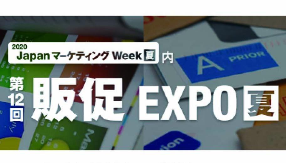 第12回販促EXPO【夏】東京ビッグサイトにて開催中です。