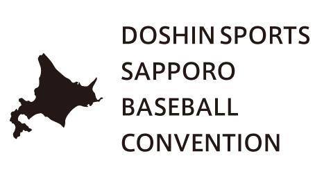 道新スポーツ野球大会コンベンション